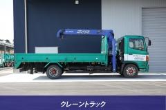 clain_truck