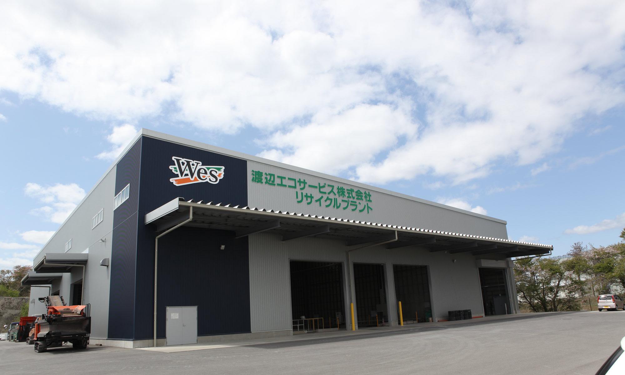 渡辺エコサービス株式会社